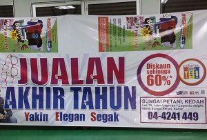 Баннер WER-ES2502 Малайзиядан басылып шықты
